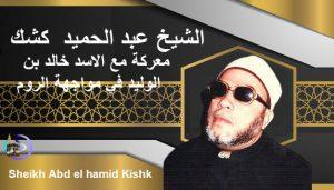Sheikh Abd el hamid Kishk الشيخ عبد الحميدكشك معركة مع الاسد خالد بن الوليد في مواجهة الروم