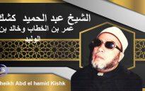 Sheikh Abd el hamid Kishk الشيخ عبد الحميدكشك عمر بن الخطاب وخالد بن الوليد