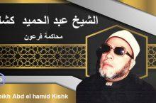 Sheikh Abd el hamid Kishk الشيخ عبد الحميد كشك محاكمة فرعون