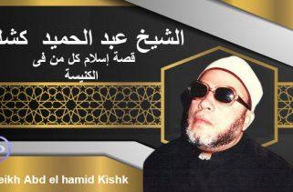 Sheikh Abd el hamid Kishk الشيخ عبد الحميد كشك قصة إسلام كل من فى الكنيسة