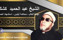 Sheikh Abd el hamid Kishk الشيخ عبد الحميد كشك نهاية العالم - محاكمة ابليس - استشهاد الحسين