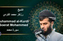 Rizkar Muhammad Kurdi Surat mohammed رزكار محمد كردي سورة محمد