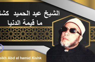 Sheikh Abd el hamid Kishk - Wat is de waarde van de wereld الشيخ عبد الحميد كشك - ما قيمة الدنيا