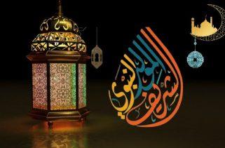 Geboorte dag van onze Geliefde Profeet ﷺ مولد النبي
