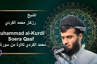 Muhammad al-Kurdi recitatie uit Soera Qaaf محمد الكردي تلاوة من سورة ق