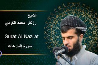Rizkar Muhammad Kurdi Surat Al-Nazi'at سورة النازعات - رزكار محمد كردي