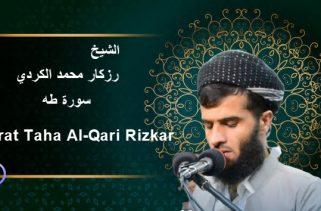 Surat Taha Al-Qari Rizkar Muhammad Al-Kurdi سورة طه القارئ رزكار محمد الكردي