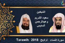 الشيخين سعود الشريم وعبدالرحمن السديس سورة النساء Sheikh Saud Al-Shuraim en Abdul Rahman Al-Sudais Surat Al-Nisaa