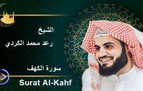 الشيخ رعد محمد الكرديSheikh Raad Muhammad al-Kurdi سورة الكهف Surat Al-Kahf