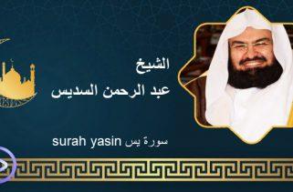 Abdul-Rahman Al-Sudais surah yasin