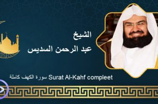 Abdul-Rahman Al-Sudais Surat Al-Kahf compleet