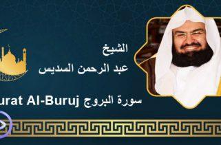 Abdul-Rahman Al-Sudais Surat Al Buruj سورة البروج بصوت الشيخ عبدالباسط عبدالصمد