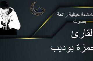 Surat Al-Malik met de stem van de voordrager Hamza Bodeib