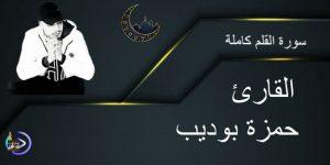 Surah Al-Qalam voluit - voordrager Hamza Bodeib سورة القلم كاملة -  القارئ حمزة بوديب