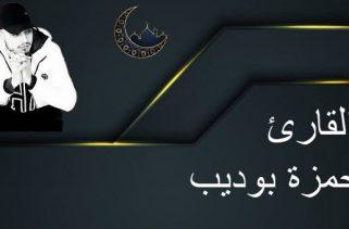 Reciter Hamza boudib القارئ حمزة بوديب