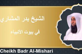 Cheikh Badr Al-Mishariفي بيوت الأنبياء لفضيلة الشيخ الدكتور