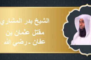 Cheikh Badr Al-Mishari مقتل عثمان بن عفان ـ رضي الله الشيخ بدر المشاري