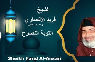 Sheikh Farid Al-Ansari الشيخ فريد الانصاري - التوبة النصوح