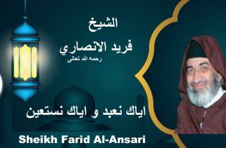 Sheikh Farid Al Ansari الشيخ فريد الانصاري اياك نعبد و اياك نستعين