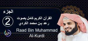 De Heilige Koran Raad Bin Muhammad Al-Kurdi القرآن الكريم كامل بصوت رعد بـن محمد الكردي  الجزء الثاني