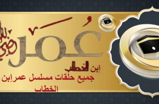 Omar bin al-Khattab مسلسل عمر بن الخطاب - الحلقة 31 والاخيرة