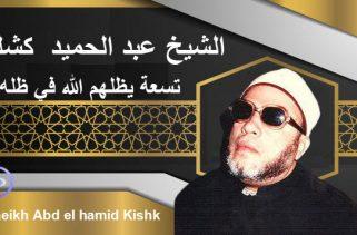 Sheikh Abd el hamid Kishk عبد الحميد كشك رحمه الله تسعة يظلهم الله في ظله