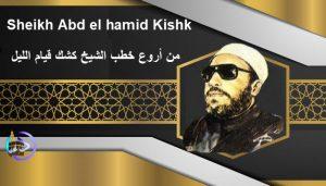 Sheikh Abd el hamid Kishk من أروع خطب الشيخ كشك قيام الليل