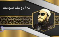 Sheikh Abd el hamid Kishk من أروع خطب الشيخ كشك