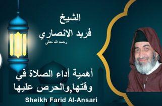 Sheikh Farid Al-Ansari الشيخ فريد الانصاري - أهمية أداء الصلاة في وقتها,والحرص عليها