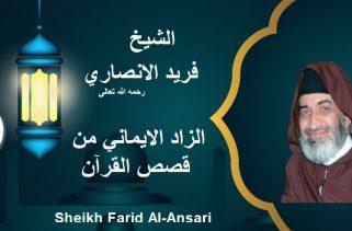 Sheikh Farid Al-Ansari الشيخ فريد الانصاري - الزاد الايماني من قصص القرآن