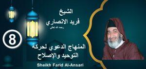 Sheikh Farid Al-Ansari الشيخ فريد الانصاري - المنهاج الدعوي لحركة التوحيد والإصلاح