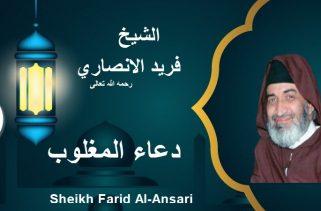 Sheikh Farid Al-Ansari الشيخ فريد الانصاري دعاء المغلوب