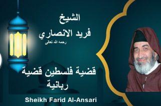 Sheikh Farid Al-Ansari الشيخ فريد الانصاري - قضية فلسطين قضية ربانية