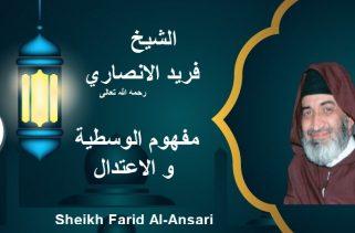 Sheikh Farid Al-Ansari الشيخ فريد الانصاري - مفهوم الوسطية و الاعتدال